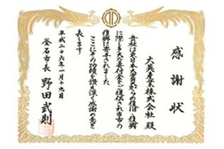 東日本大震災への寄付
