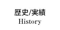 歴史/実績