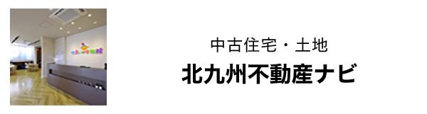 北九州不動産ナビ