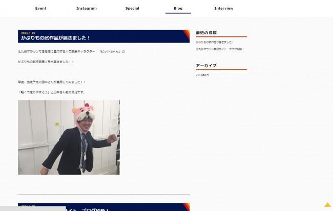 ブログページ