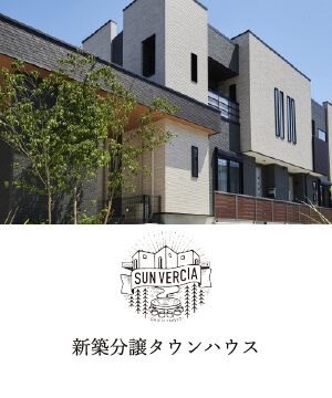 SUN VERCIA 新築分譲タウンハウス