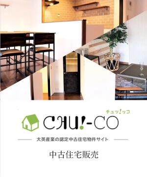 CHU!-CO 中古住宅販売