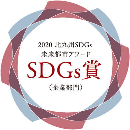 SDGs賞(企画部門)