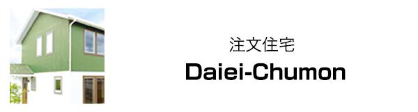 Daiei-Chumon