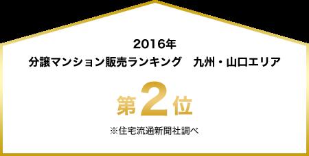 2016年分譲マンション販売ランキング 九州・山口エリア 第2位