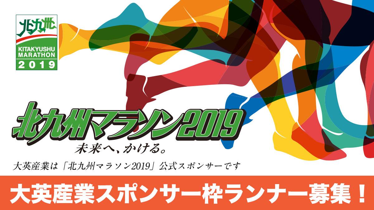 抽選にもれた方必見! 北九州マラソン2019 スポンサー枠ランナー募集!